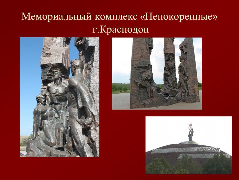 Мемориальный комплекс «Непокоренные» г