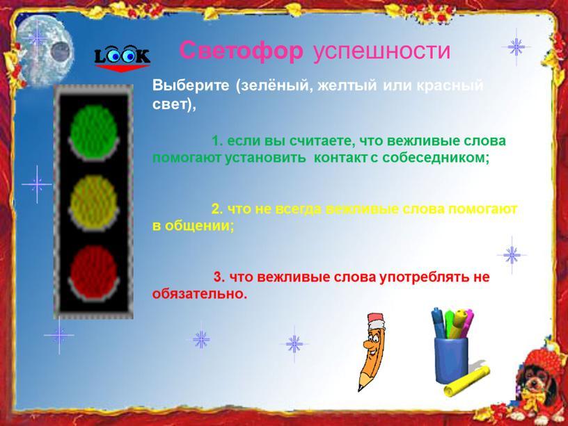 Светофор успешности Выберите (зелёный, желтый или красный свет), 1