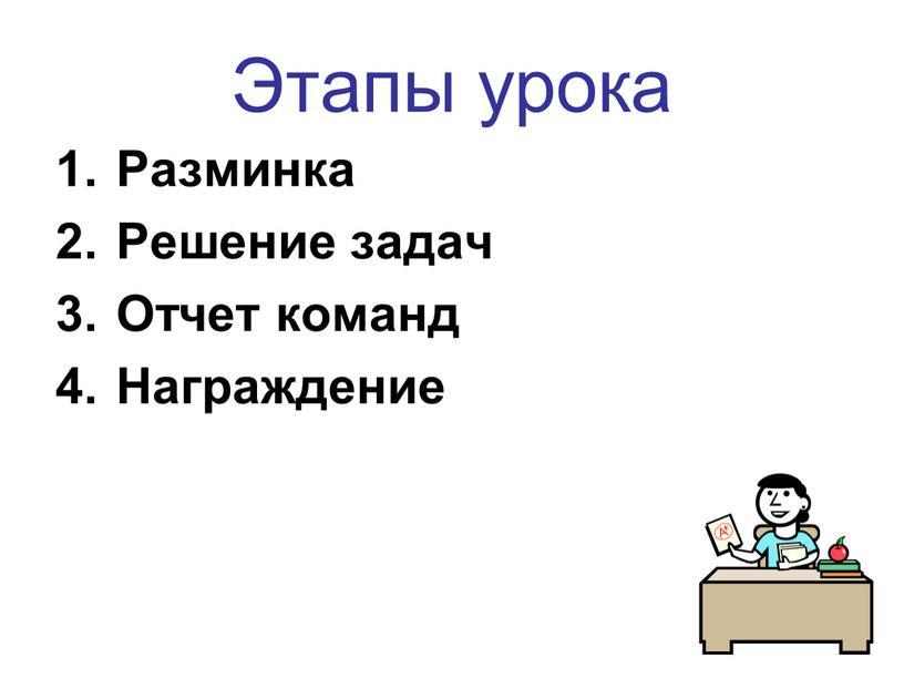 Этапы урока Разминка Решение задач