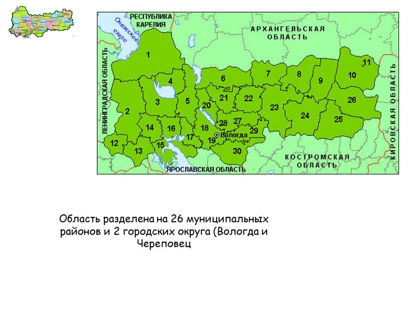 Область разделена на 26 муниципальных районов и 2 городских округа (Вологда и
