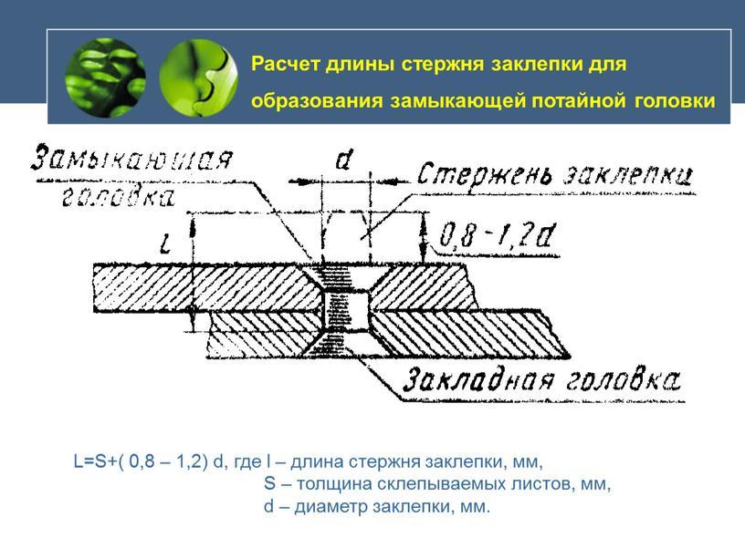 Расчет длины стержня заклепки для образования замыкающей потайной головки