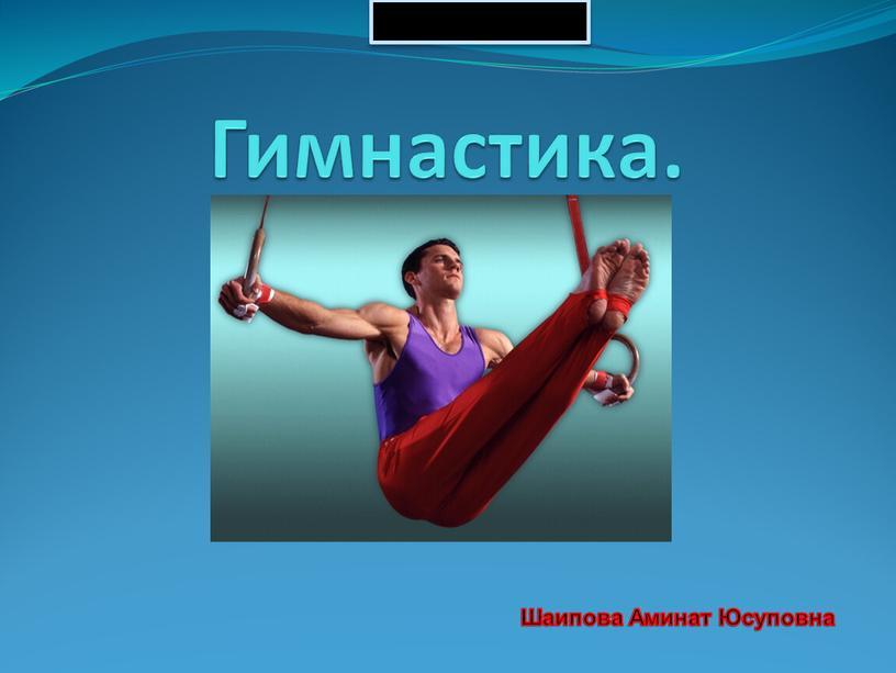 Гимнастика. pptcloud.ru Шаипова