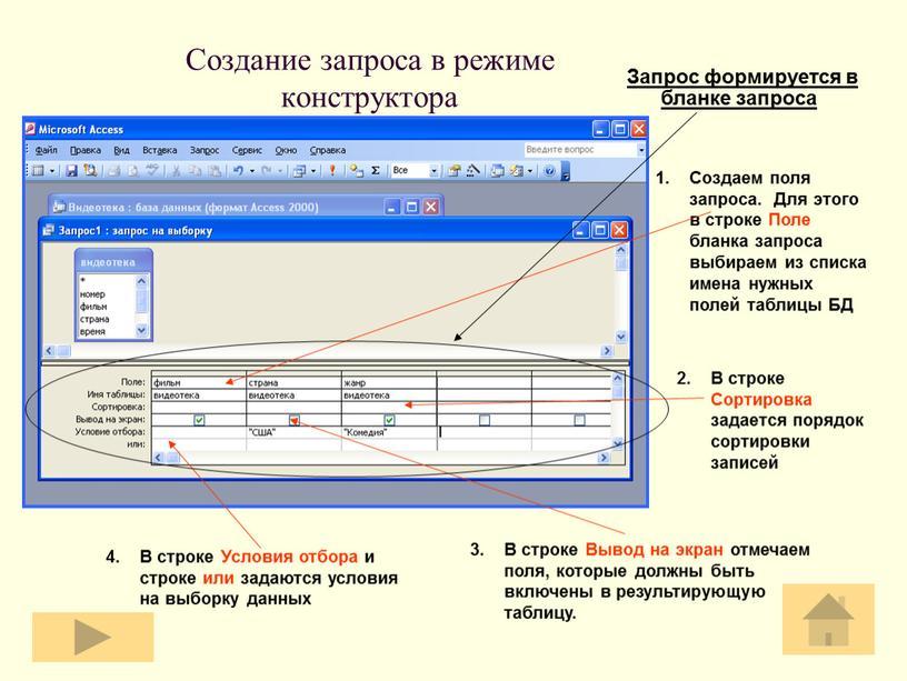 Создание запроса в режиме конструктора
