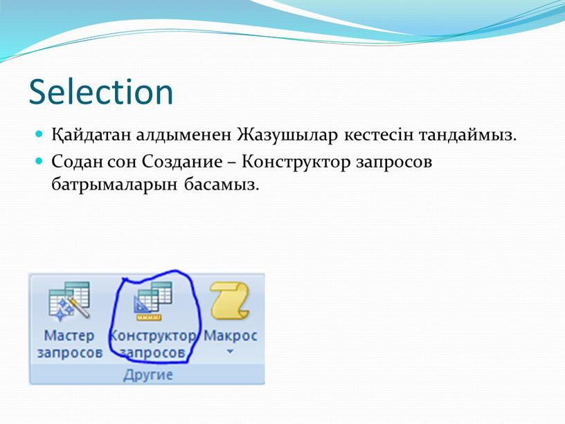 Selection Қайдатан алдыменен Жазушылар кестесін тандаймыз