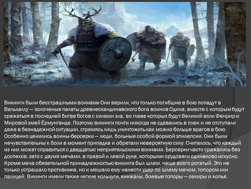 Викинги были бесстрашными воинами