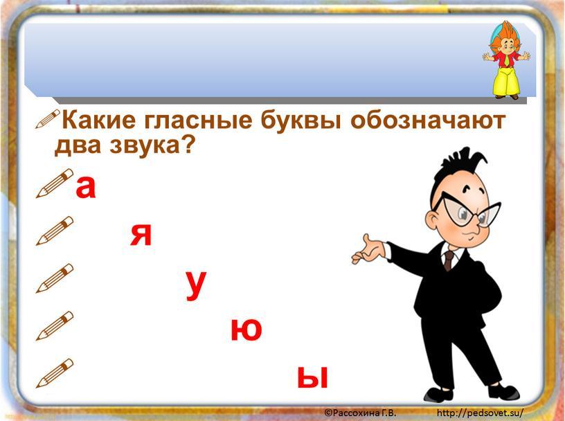 Какие гласные буквы обозначают два звука? а я у ю ы