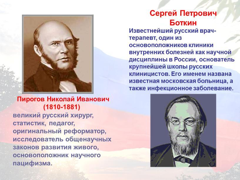 Известнейший русский врач-терапевт, один из основоположников клиники внутренних болезней как научной дисциплины в