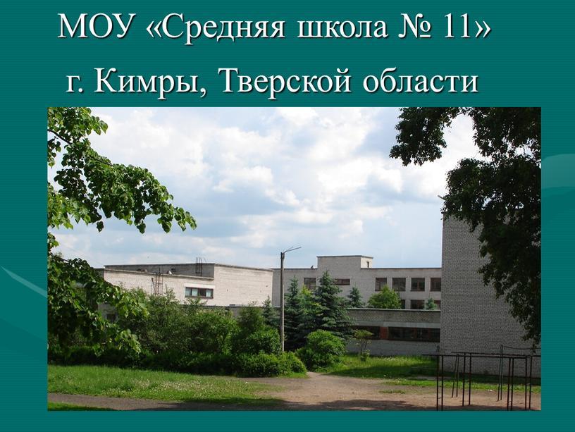 МОУ «Средняя школа № 11» г