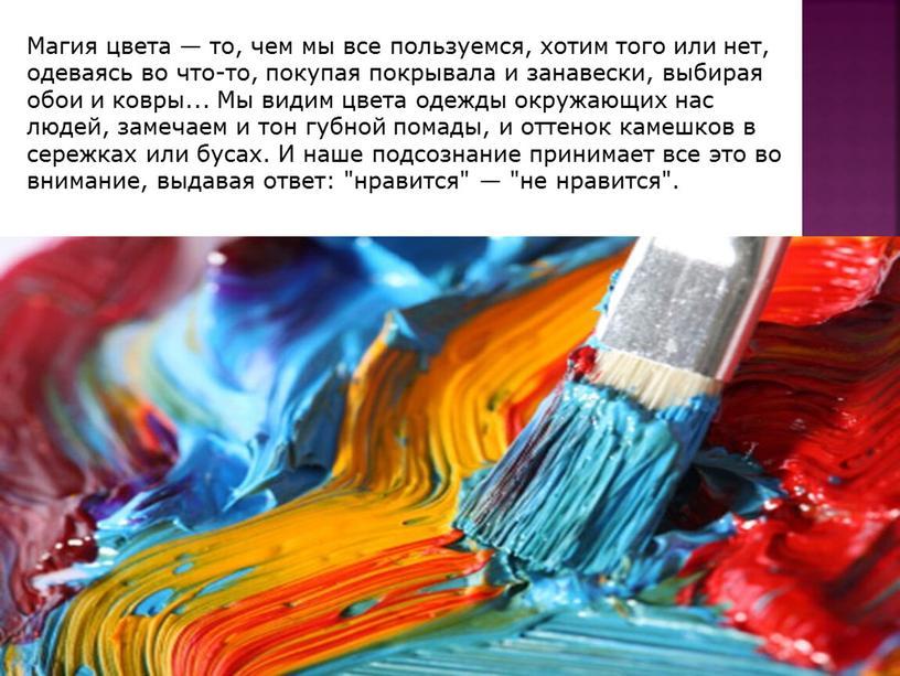 Магия цвета — то, чем мы все пользуемся, хотим того или нет, одеваясь во что-то, покупая покрывала и занавески, выбирая обои и ковры