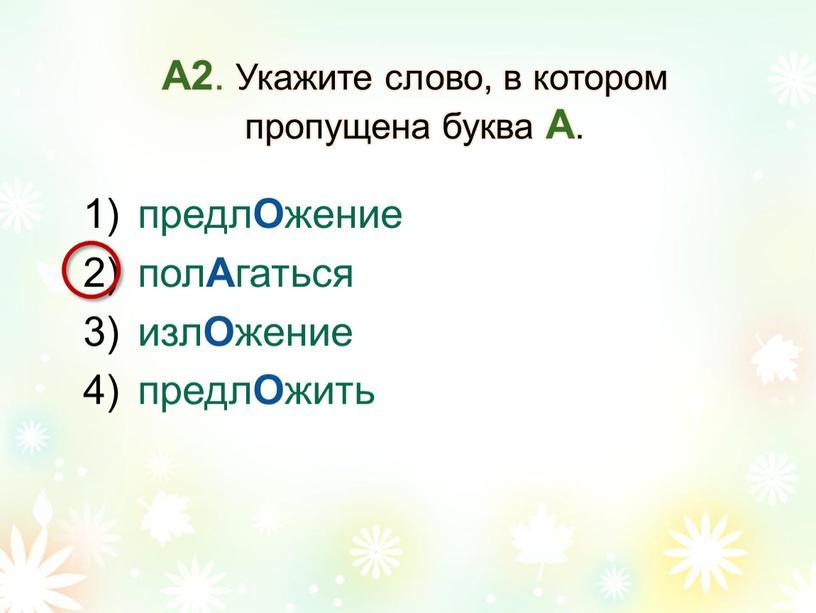 А2 . Укажите слово, в котором пропущена буква