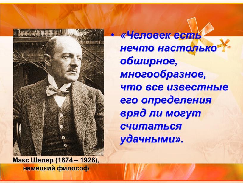 Человек есть нечто настолько обширное, многообразное, что все известные его определения вряд ли могут считаться удачными»