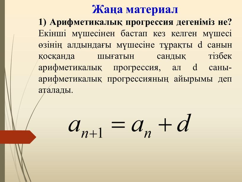 Жаңа материал 1) Арифметикалық прогрессия дегеніміз не?