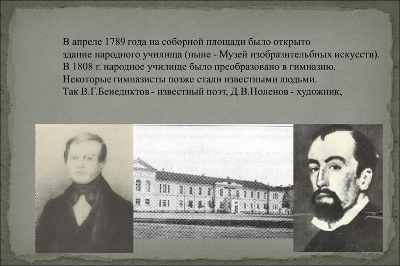 В апреле 1789 года на соборной площади было открыто здание народного училища (ныне -