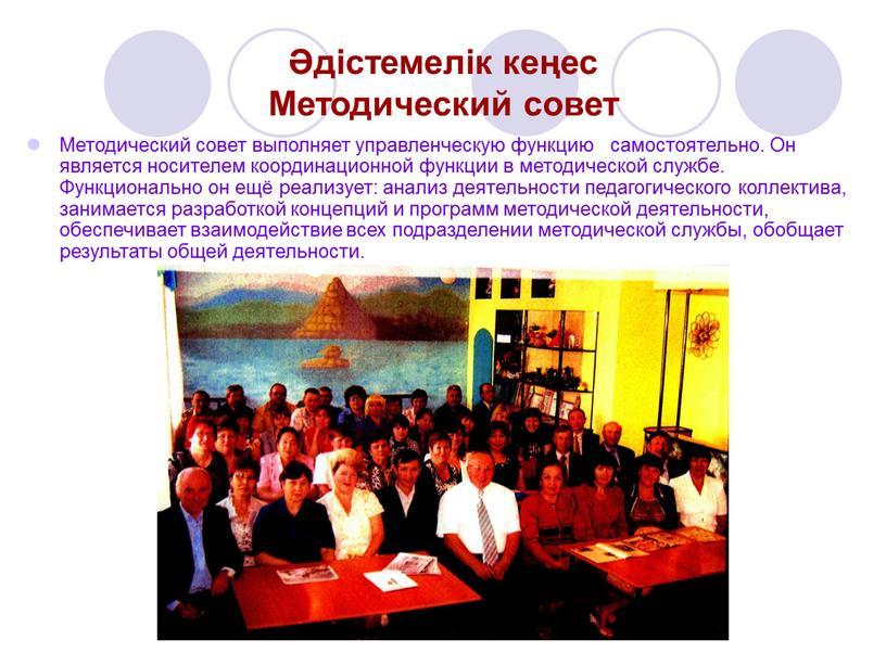 Методический совет Методический совет выполняет управленческую функцию самостоятельно