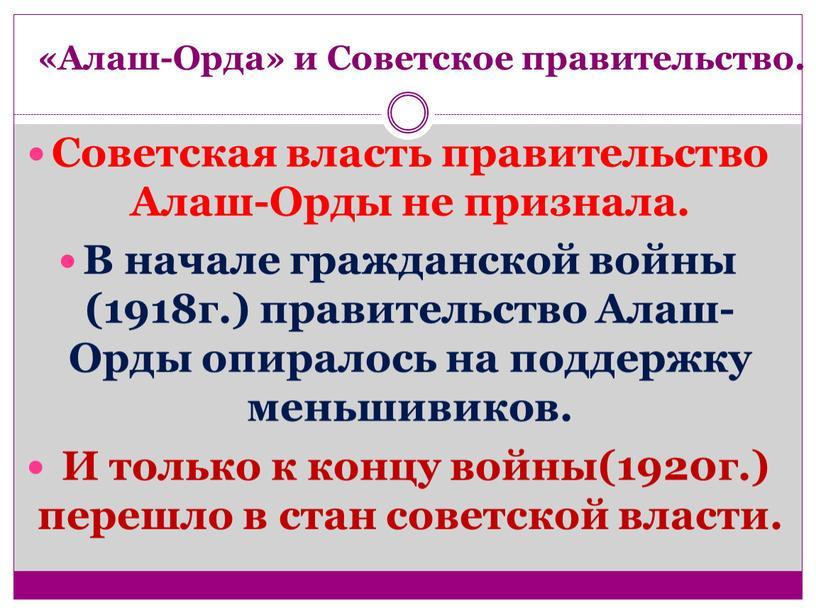 Алаш-Орда» и Советское правительство