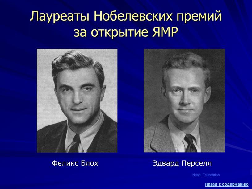 Nobel Foundation Лауреаты Нобелевских премий за открытие