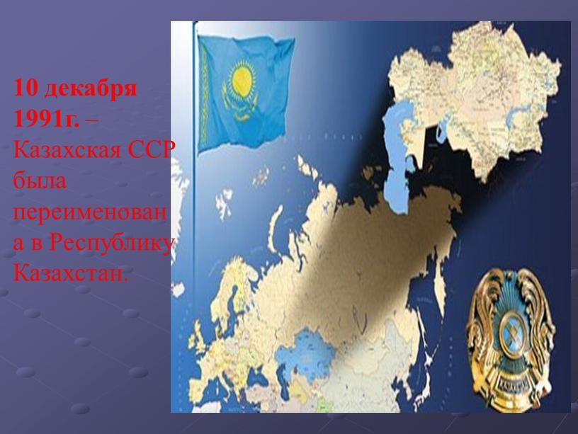 Казахская ССР была переименована в