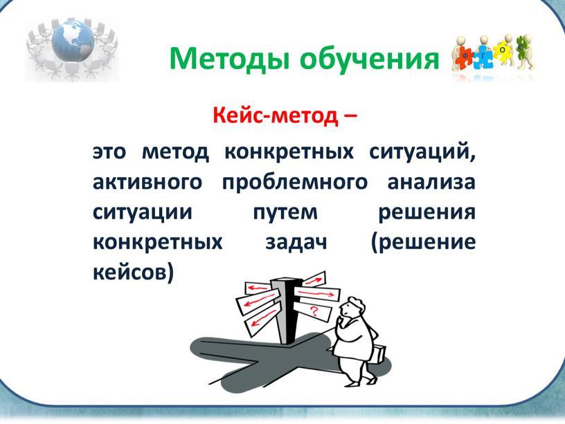 Кейс-метод – это метод конкретных ситуаций, активного проблемного анализа ситуации путем решения конкретных задач (решение кейсов)