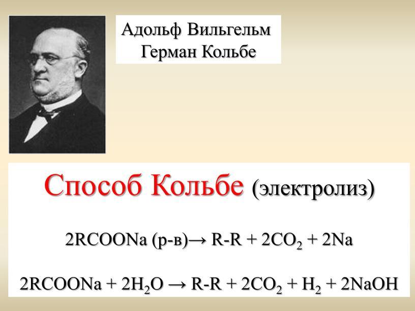 Способ Кольбе (электролиз) 2RCOONa (р-в)→