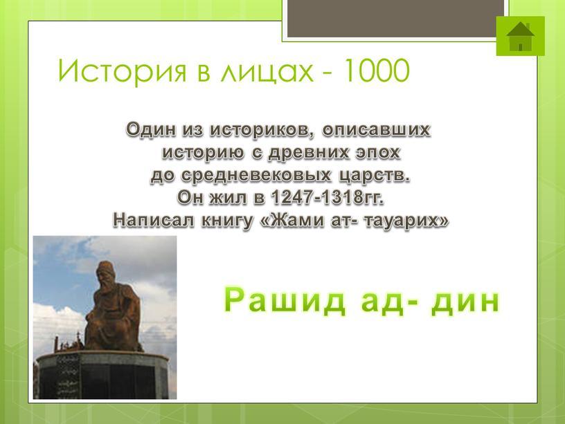 История в лицах - 1000 Один из историков, описавших историю с древних эпох до средневековых царств