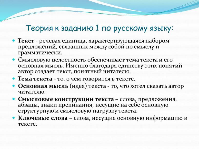 Теория к заданию 1 по русскому языку: