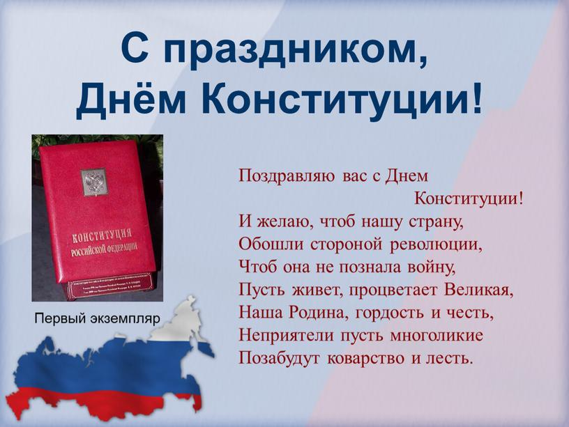 С праздником, Днём Конституции!