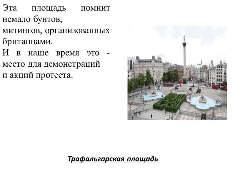 Трафальгарская площадь Эта площадь помнит немало бунтов, митингов, организованных британцами