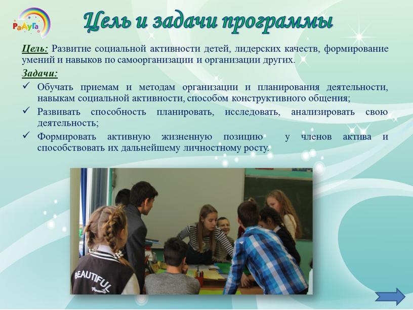 Цель и задачи программы Цель: