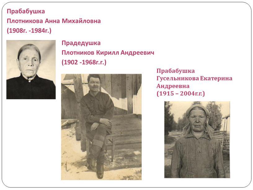 Прабабушка Плотникова Анна Михайловна (1908г