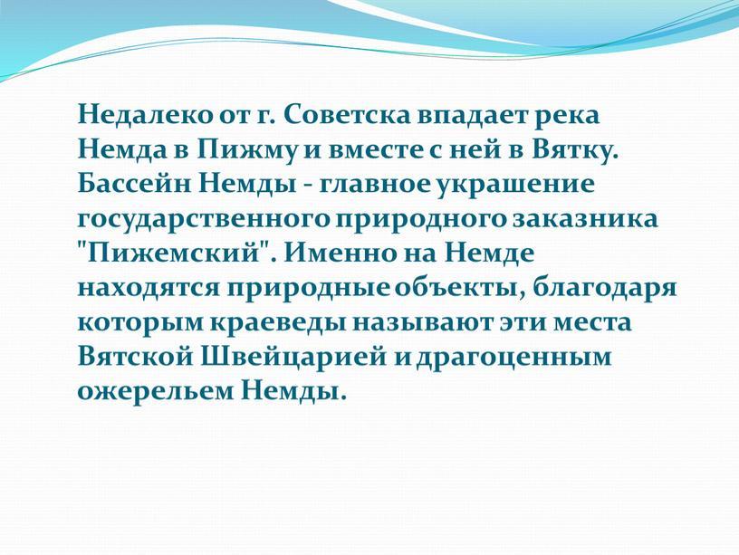 Недалеко от г. Советска впадает река