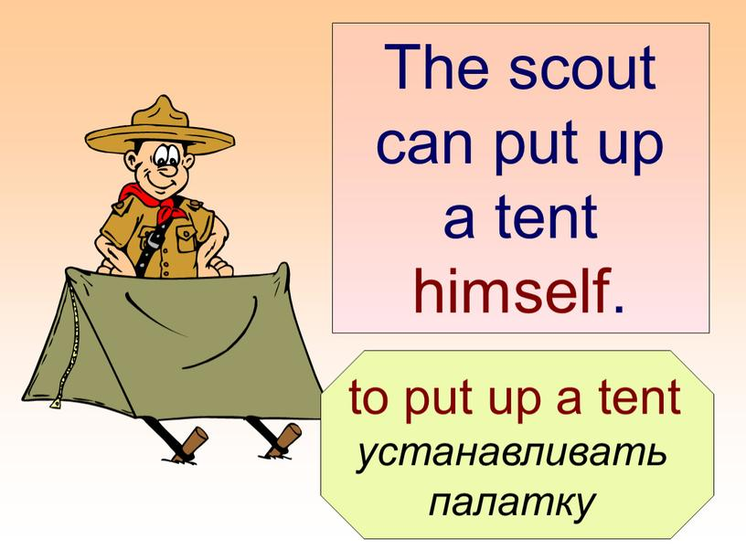 The scout can put up a tent himself