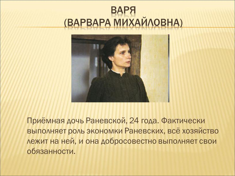 Варя (Варвара Михайловна) Приёмная дочь
