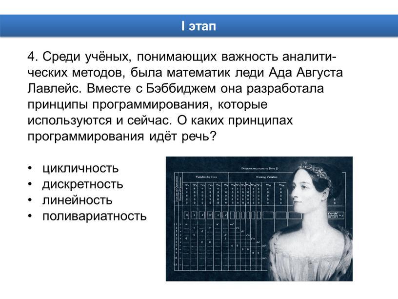 Среди учёных, понимающих важность аналитических методов, была математик леди