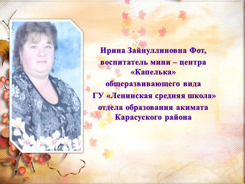 Ирина Зайнуллиновна Фот, воспитатель мини – центра «Капелька» общеразвивающего вида