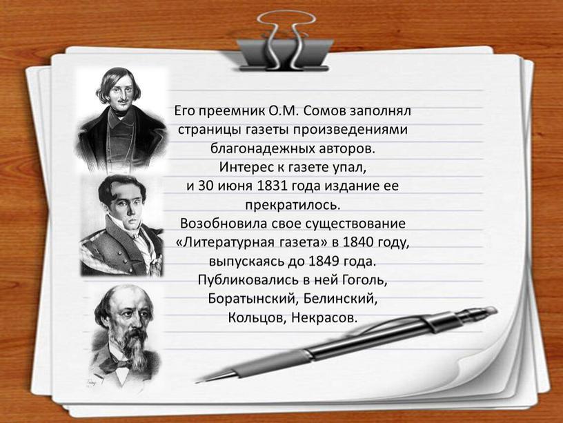 Его преемник О.М. Сомов заполнял страницы газеты произведениями благонадежных авторов