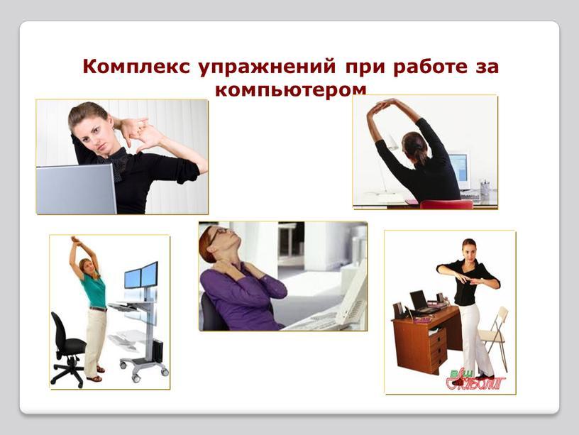 Комплекс упражнений при работе за компьютером