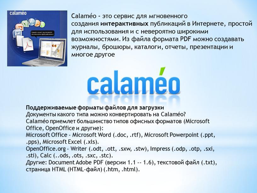 Calaméo - это сервис для мгновенного создания интерактивных публикаций в