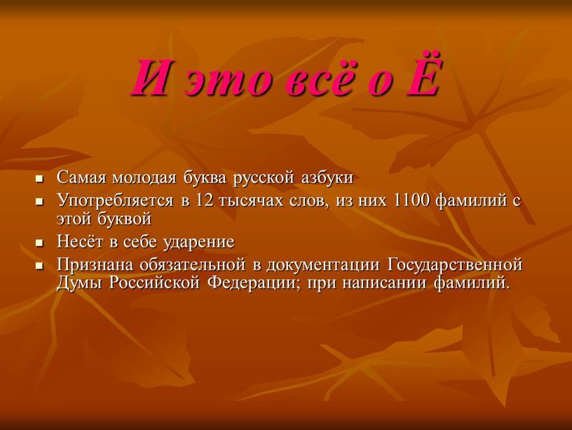 И это всё о Ё Самая молодая буква русской азбуки
