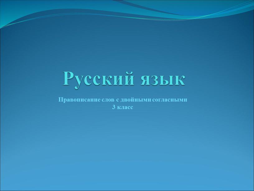 Русский язык Правописание слов с двойными согласными 3 класс
