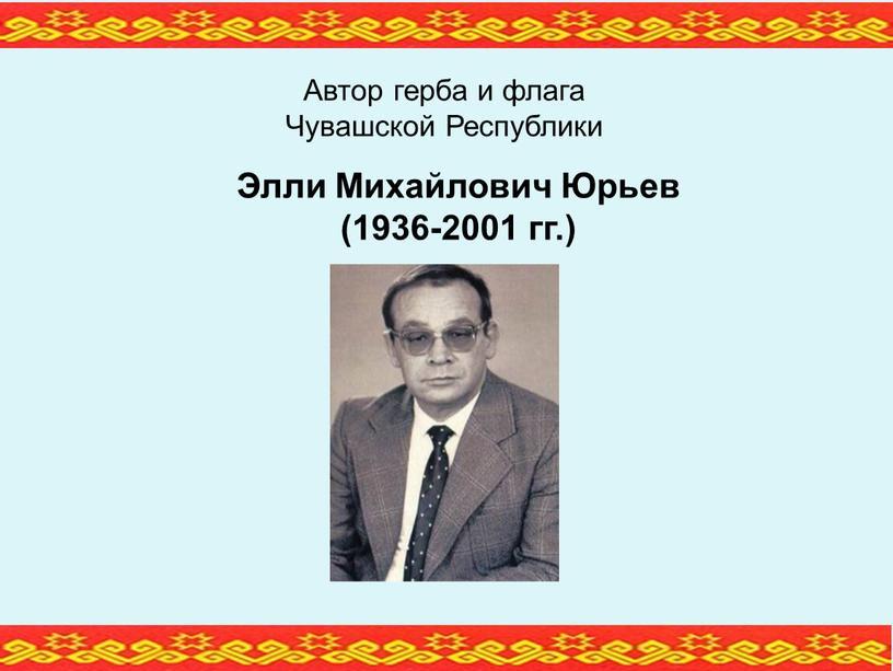 Автор герба и флага Чувашской Республики
