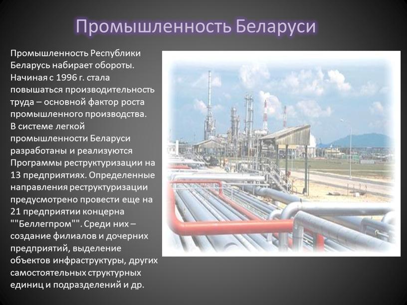 Промышленность Беларуси Промышленность