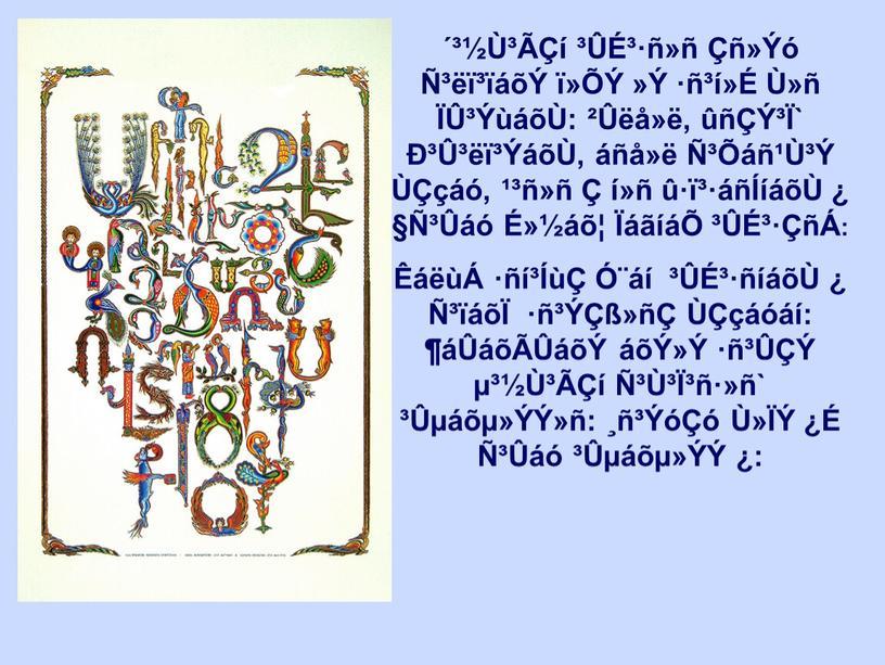 ´³½Ù³ÃÇí ³Ûɳ·ñ»ñ Çñ»Ýó ѳëï³ïáõÝ ï»ÕÝ »Ý ·ñ³í»É Ù»ñ ÏÛ³ÝùáõÙ: ²Ûëå»ë, ûñÇݳÏ` г۳ëï³ÝáõÙ, áñå»ë ѳÕáñ¹Ù³Ý ÙÇçáó, ¹³ñ»ñ Ç í»ñ û·ï³·áñÍíáõÙ ¿ §Ñ³Ûáó É»½áõ¦ ÏáãíáÕ ³Ûɳ·ÇñÁ: ÊáëùÁ…