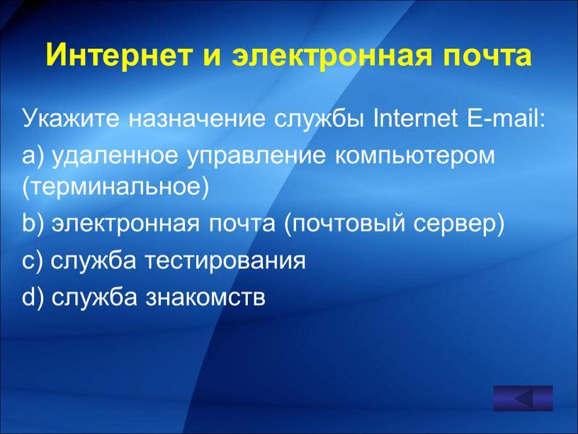 Укажите назначение службы Internet