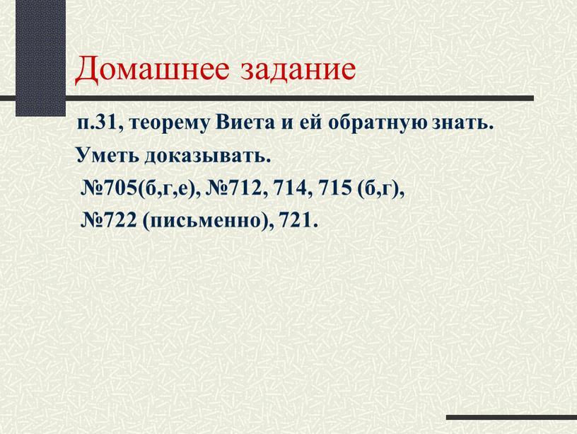 Домашнее задание п.31, теорему