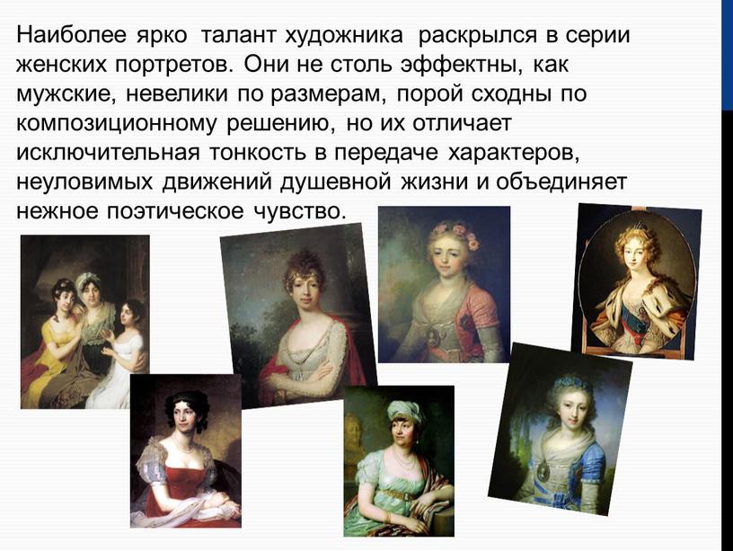 Наиболее ярко талант художника раскрылся в серии женских портретов