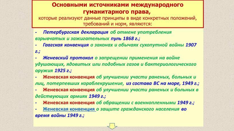 Петербургская декларация об отмене употребления взрывчатых и зажигательных пуль 1868 г
