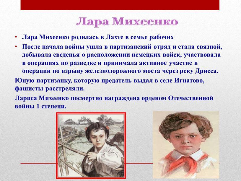 Лара Михеенко родилась в Лахте в семье рабочих