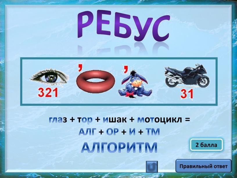 Правильный ответ Ребус глаз + тор + ишак + мотоцикл =