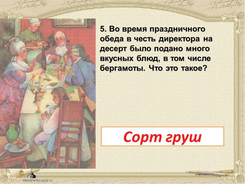 Во время праздничного обеда в честь директора на десерт было подано много вкусных блюд, в том числе бергамоты