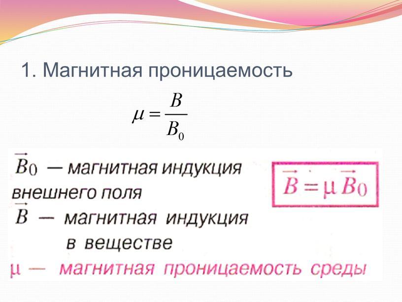 1. Магнитная проницаемость